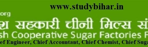 Apply- General Manager, Chief Engineer, Chief Accountant and many Vacancy in UP Sugar Mill, Last Date- 28/02/2021.