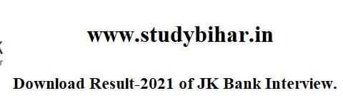 Download Jammu and Kashmir Bank Interview Result-2021