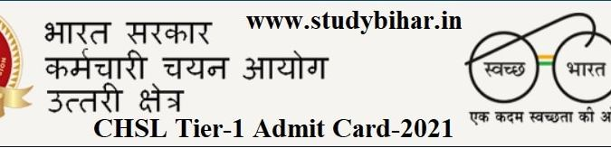 Downlaod SSC ER, Combined Higher Secondary Level Examination Admit Card-2021