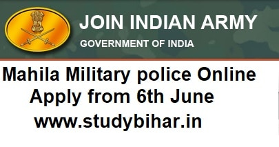 Mahila Military police Online Apply from 6th June