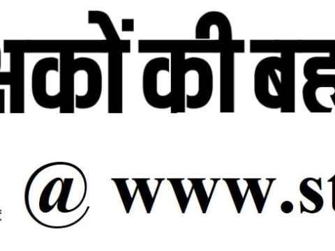teacher vacany in bihar featured