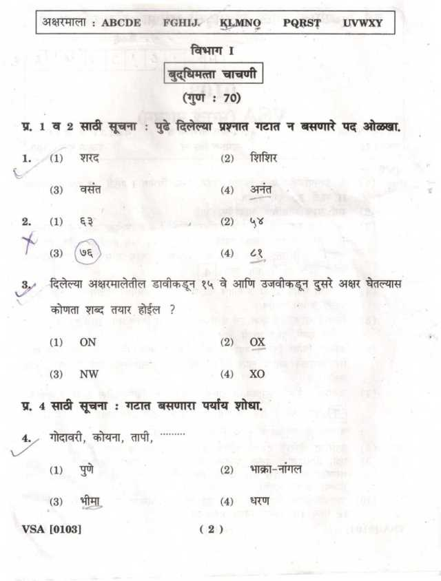 7th Class Essay 2 Exam Question Paper   Applydocoument co