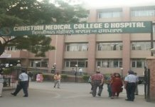 Christian Medical College Ludhiana CMC Ludhiana