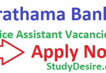 Prathama Bank Recruitment
