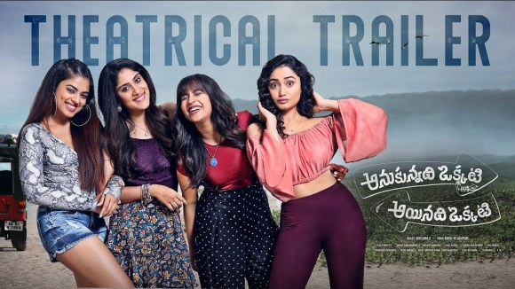 Anukunnadi Okati Ayindi Okkati 2020 Telugu Full Movie Hd Trailer Cast Review Online Studymeter