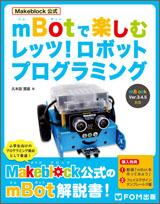 mbotのテキスト