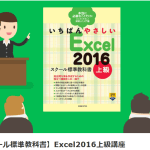 スクール標準教科書上級Excel2016