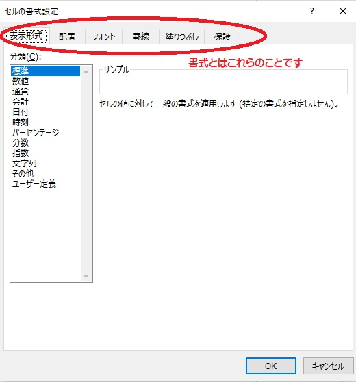 Excelの書式設定