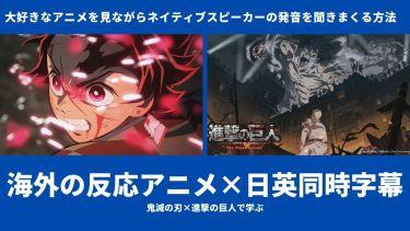 鬼滅の刃、進撃の巨人など海外の反応アニメを日本語字幕×英語字幕で楽しもう!厳選11選紹介!