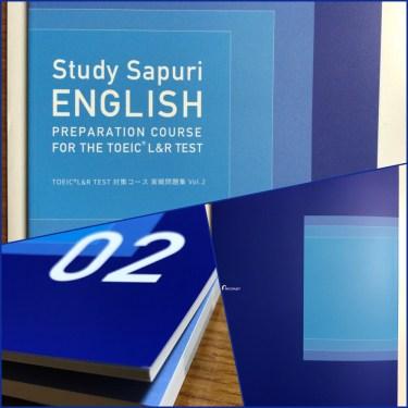【テキスト到着】スタディサプリ English TOEIC(R)L&Rテスト対策コース「実践問題集vol2」のテキスト精度が最高!使い勝手良すぎだろコレ