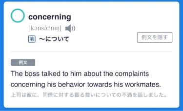 【TOEIC英単語】本日のTOEIC600点対策英単語を振り返る。「concerning」とは?