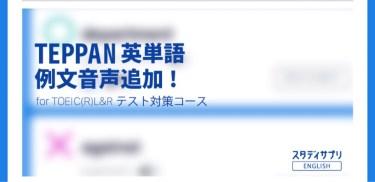 ついにスタディサプリ English TOEIC対策コースのTEPPAN英単語がパワーアップ!例文音声解放!