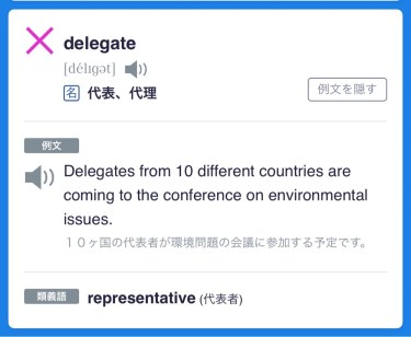 【TOEIC英単語】本日のTOEIC860点対策英単語を振り返る。「delegate」とは?