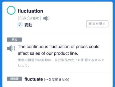 【TOEIC英単語】本日のTOEIC990点対策英単語を振り返る。「fluctuation」とは?