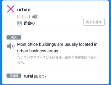 【TOEIC英単語】本日のTOEIC730点対策英単語を振り返る。「urban」とは?