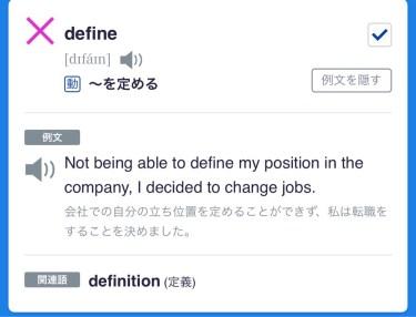 【TOEIC英単語】本日のTOEIC860点対策英単語を振り返る。「define」とは?