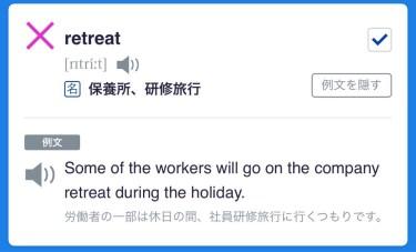 【TOEIC英単語】本日のTOEIC730点対策英単語を振り返る。「retreat」とは?