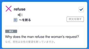 【TOEIC英単語】本日のTOEIC730点対策英単語を振り返る。「refuse」とは?