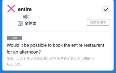 【TOEIC英単語】本日のTOEIC730点対策英単語を振り返る。「entier」とは?