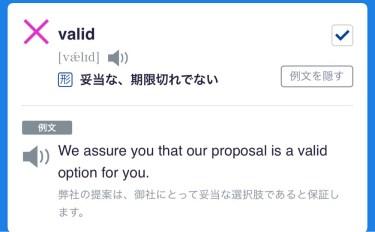 【TOEIC英単語】本日のTOEIC600点対策英単語を振り返る。「valid」とは?