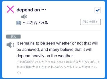 【TOEIC英単語】本日のTOEIC730点対策英単語を振り返る。「depend on〜」とは?