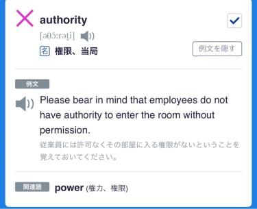 【TOEIC英単語】本日のTOEIC730点対策英単語を振り返る。「authority」とは?