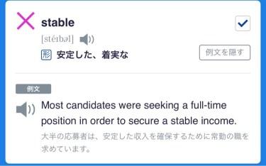 【TOEIC英単語】本日のTOEIC730点対策英単語を振り返る。「stable」とは?