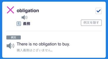【TOEIC英単語】本日のTOEIC730点対策英単語を振り返る。「obligation」とは?