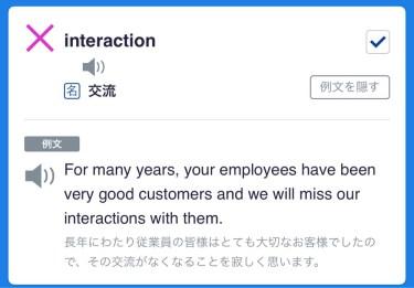 【TOEIC英単語】本日のTOEIC対策英単語を振り返る。「interaction」とは?