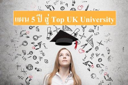 แผน 5 ปี สู่ Top UK University