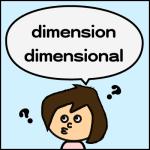 dimensionとdimensional