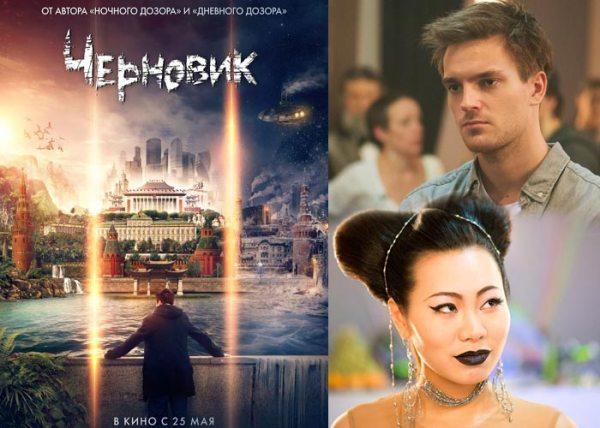 Фильм «Черновик» (2018) - сюжет, актеры и роли, кадры из ...