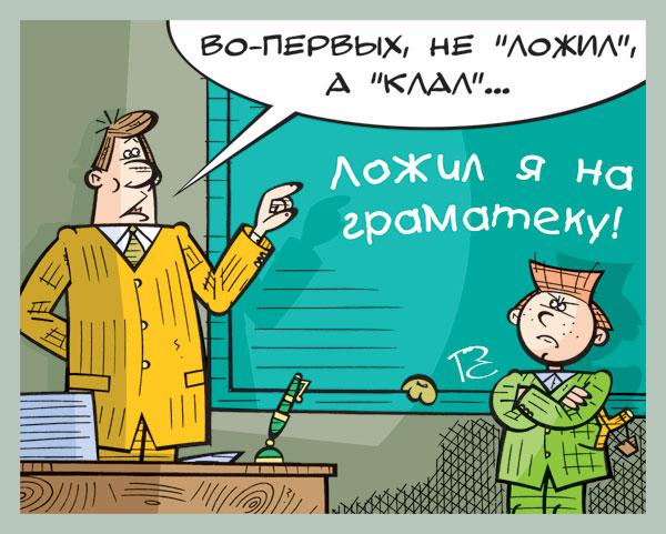 Карикатуры - школа. Смешные прикольные школьники и учителя ...