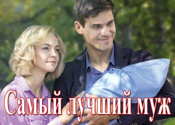 Сериал «Самый лучший муж» (2018) - сюжет, актеры и роли ...