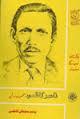 Basir Sultan Kazmi