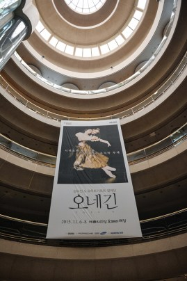 Banner in the lobby of the Seoul Arts Center announcing our performances.