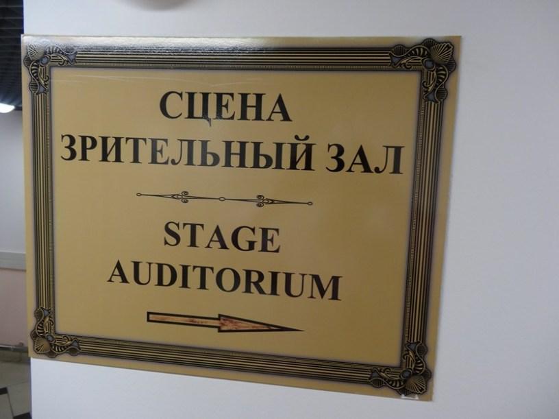 Wegweiser zur Bühne und zum Zuschauerraum im Theater