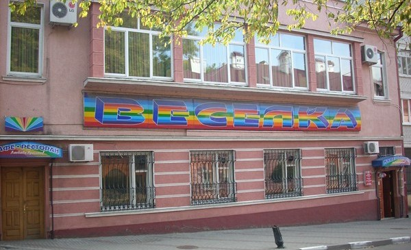 У Калуші продадуть з аукціону арештований ресторан