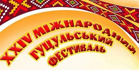 Завтра на Коломийщині стартує 24-ий Міжнародний гуцульський фестиваль (програма)