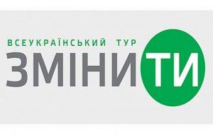 """""""ЗміниТИ"""": Франківчан запрошують долучаться до творення нової державної політики"""