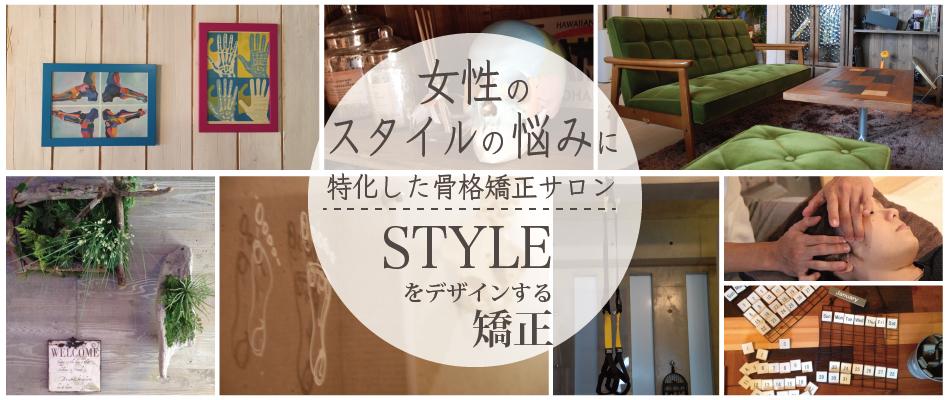 女性のスタイルデザイン専門のスタイルデザインサロン