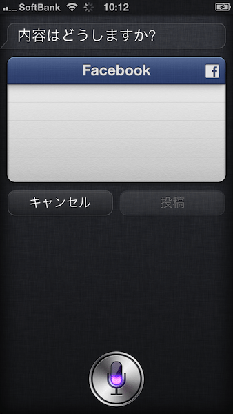 Siri_message1