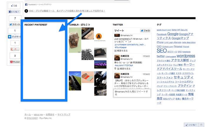 pinterest_widget1