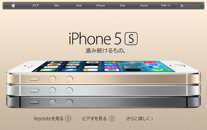 iphone5s_site