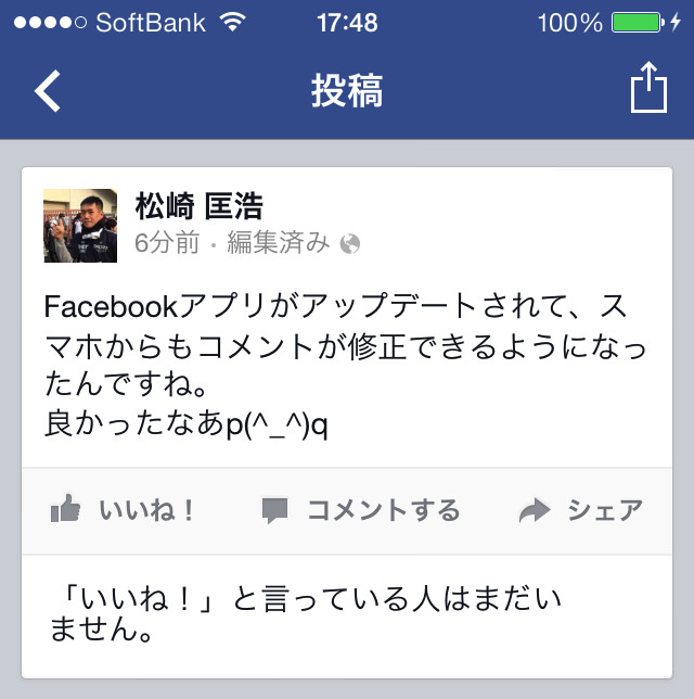 fbapp_update2