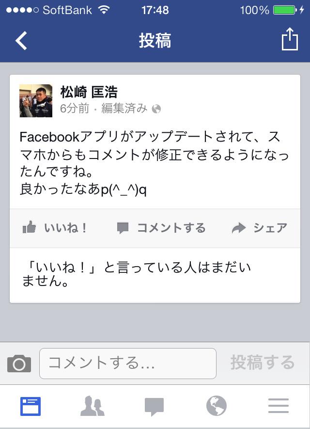 fbapp_update5