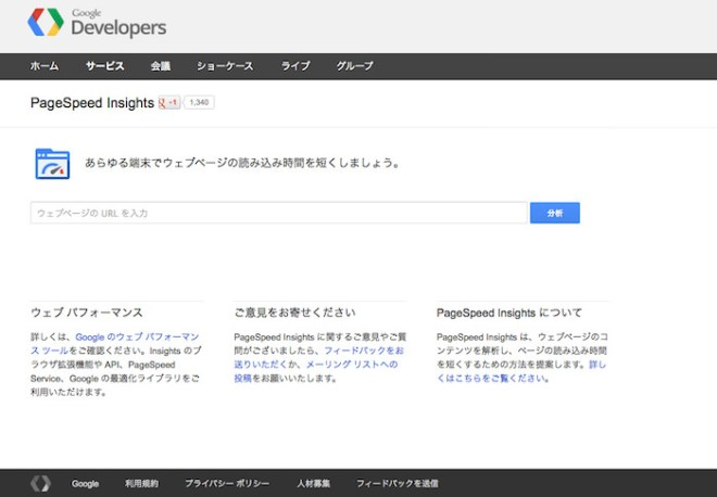 pagespeedinsights1