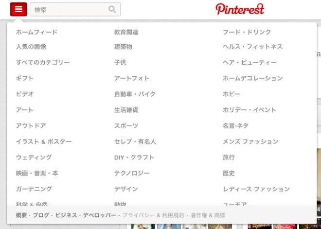 pinterest_jpn4