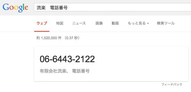 google-onebox