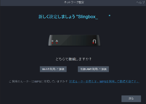 Slingbox の設定(セットアップ)